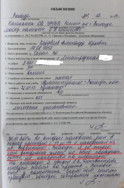 Объяснения подлеца Караваева Александра Юрьевича по пикету 30 ноября (1)