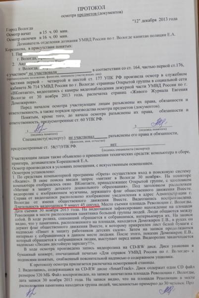 О видеозаписях и страничках ЖЖ в деле 30 ноября (2)