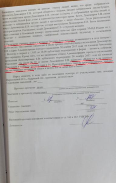 О видеозаписях и страничках ЖЖ в деле 30 ноября (1)