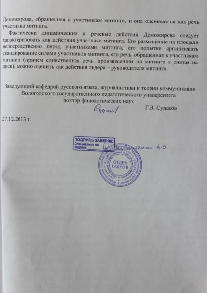 Гурий Судаков в деле о пикете 30 ноября (2)