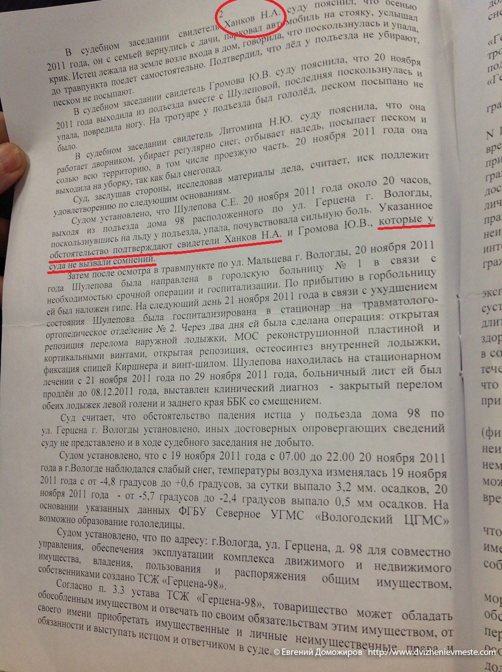 Решение суда по Светлане Шулеповой