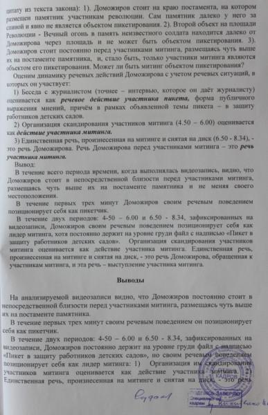 Гурий Судаков в деле о пикете 30 ноября (3)