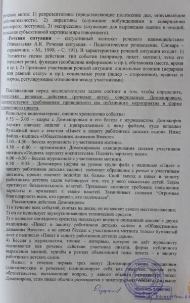 Гурий Судаков в деле о пикете 30 ноября (4)