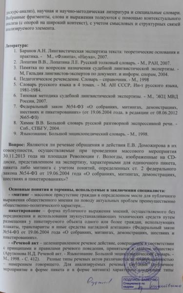 Гурий Судаков в деле о пикете 30 ноября (5)