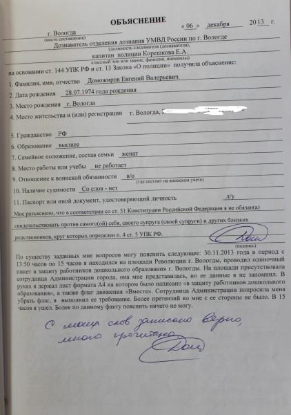 Объяснение Евгения Доможирова про пикет 30 ноября