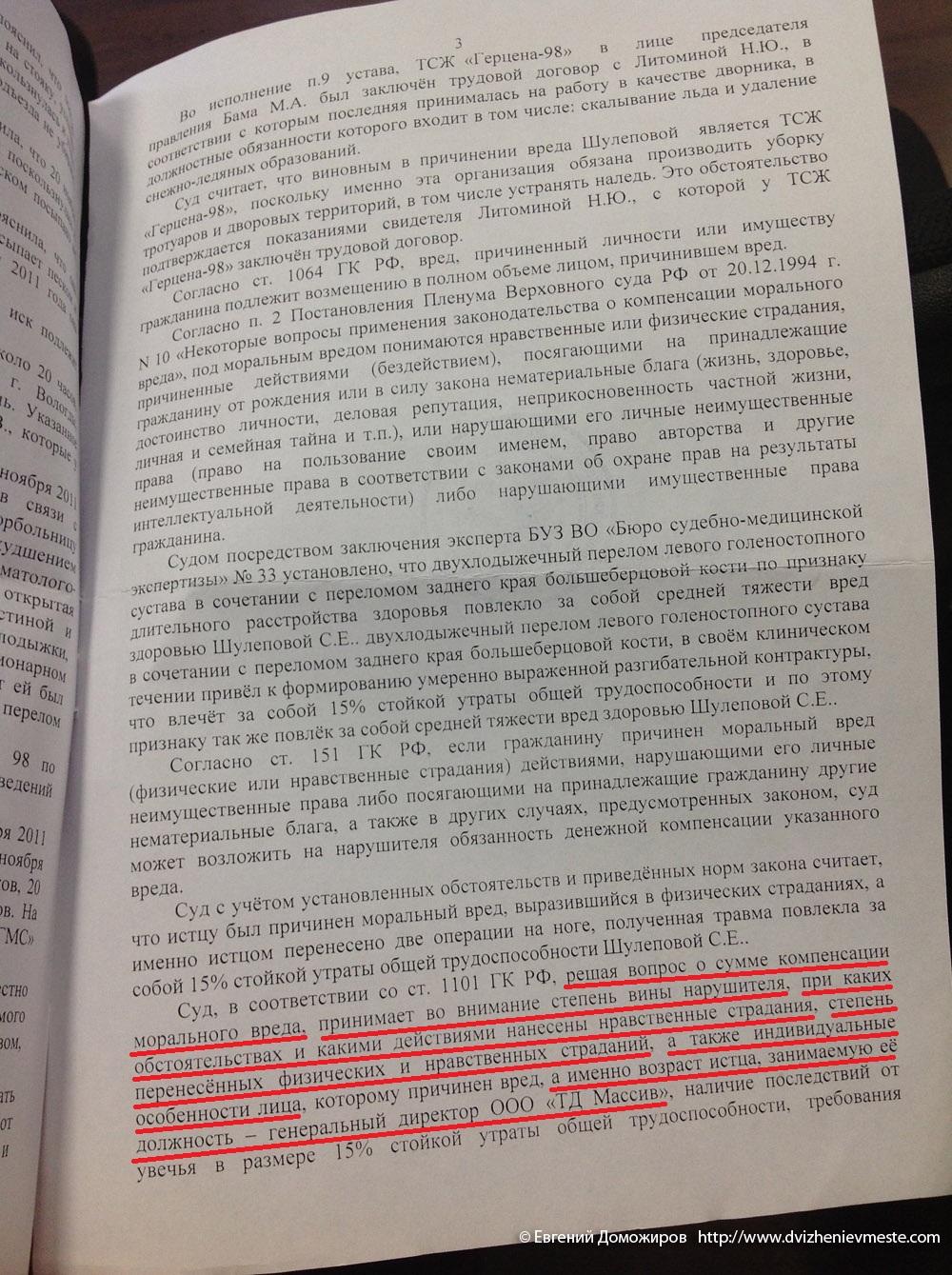 Индивидуальные особенности истца Шулеповой
