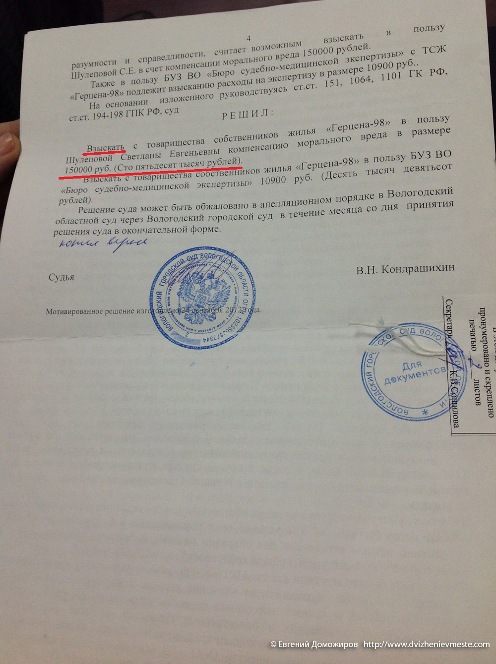 150000 в пользу Светланы Шулеповой
