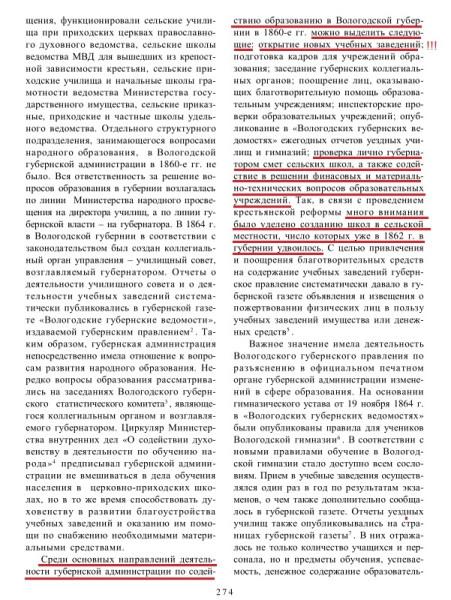 О школах Вологодской губернии в 19-ом веке