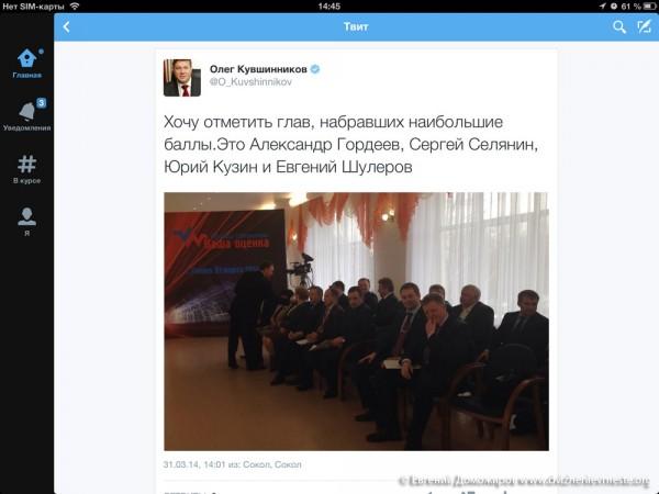 Оценка Шулепову от губернатора Кувшинникова