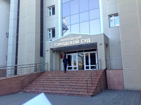 Суд в день Смеха в Вологде (2)