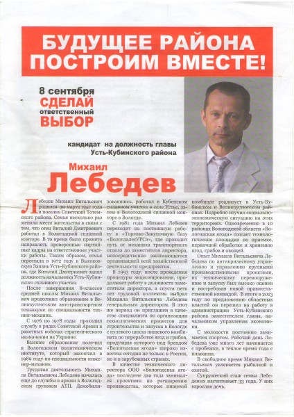 Кувшинников и Лебедев. Сосновый бор в Устье (5)