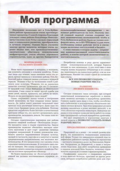 Кувшинников и Лебедев. Сосновый бор в Устье (6)