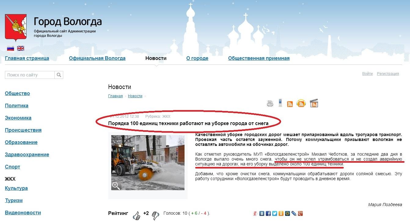 Про уборку снега в 2012 году в декабре