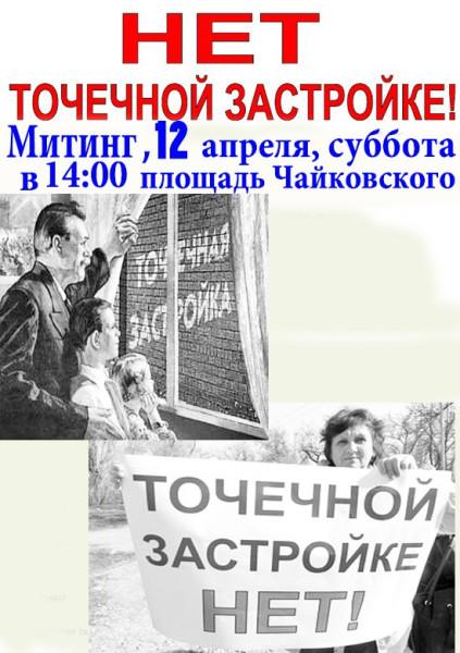 Митинг против точечных застроек