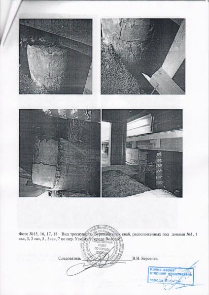 Осмотр места происшествия - Узкий переулок 9