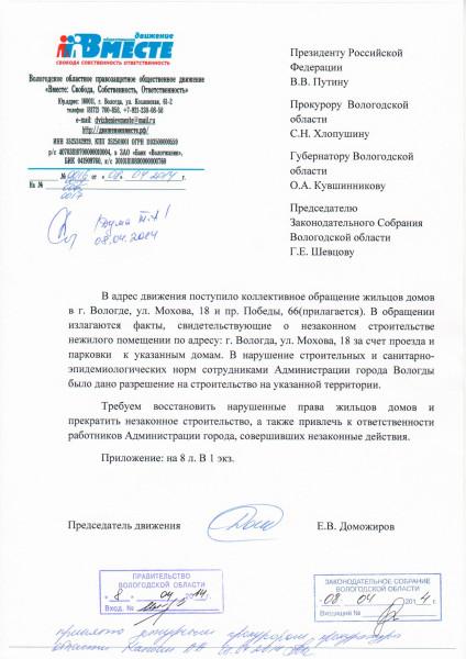 Заявление по Проспекту Победы 66