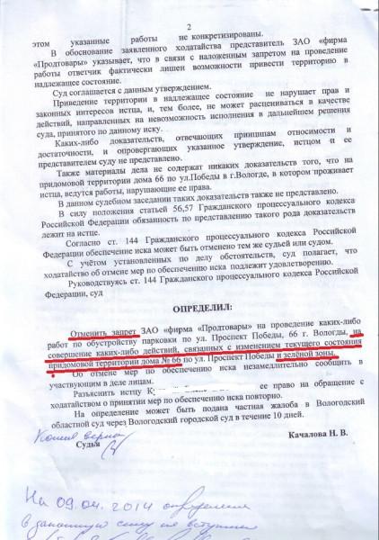 Решение судьи Качаловой по обеспечительным мерам по Проспекту Победы  66