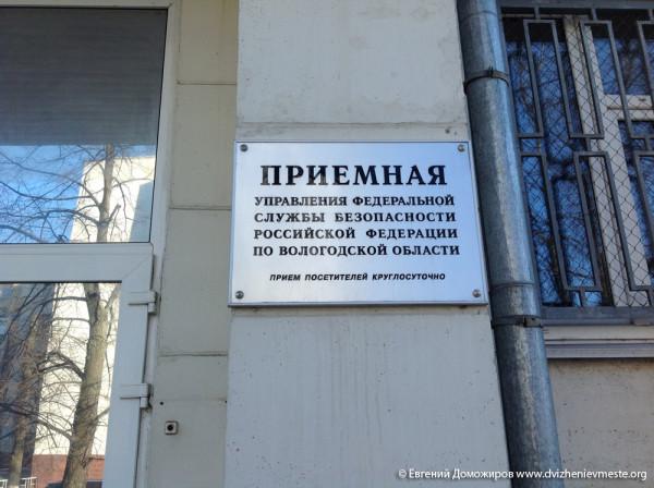 Вологда. Приемная ФСБ