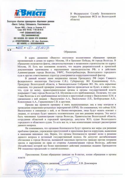 Письмо в ФСБ по Проспекту Победы 66
