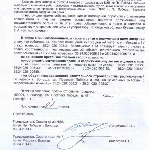 Письмо в УФРС