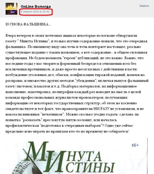 Дата публикации Сергея Гужева в ОВ