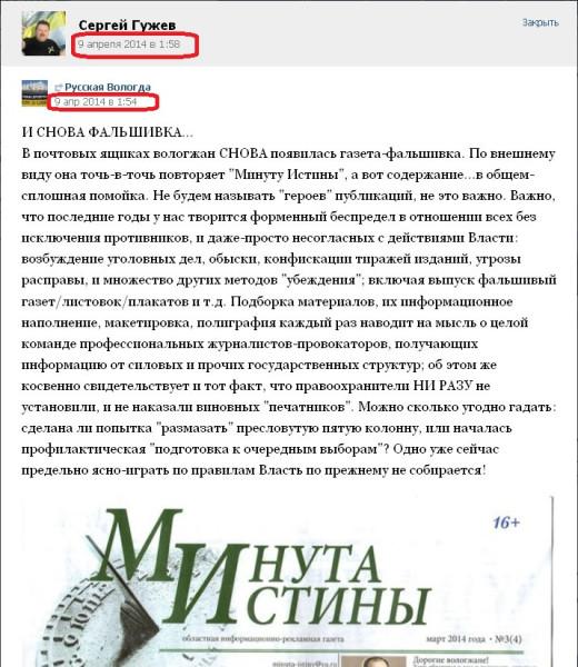 Дата публикации Сергея Гужева