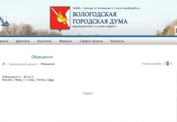 Пропавшие обращения на сайте Вологодской Гордумы
