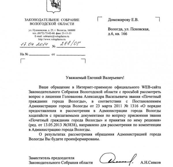 ответ депутата на обращение граждан образец - фото 2