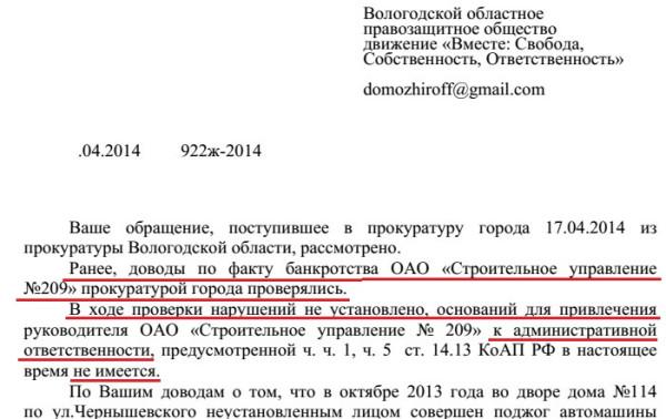 Ответ Прокуратуры Вологды на первый вопрос обращения по Сухонской