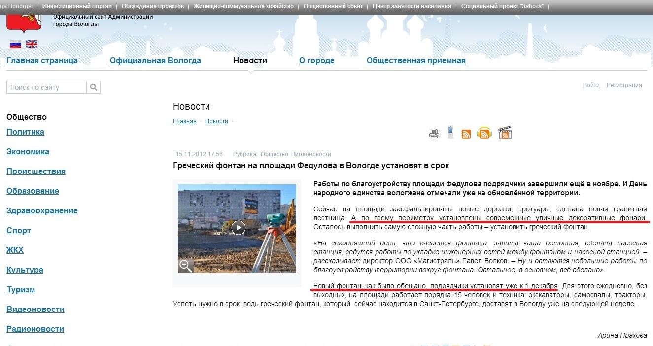 Площадь Федулова к 1-му декабря 2012 года