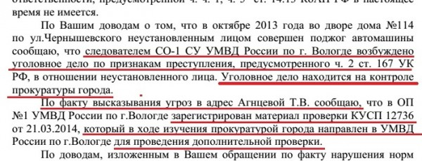 Ответ Прокуратуры Вологды на второй вопрос обращения по Сухонской