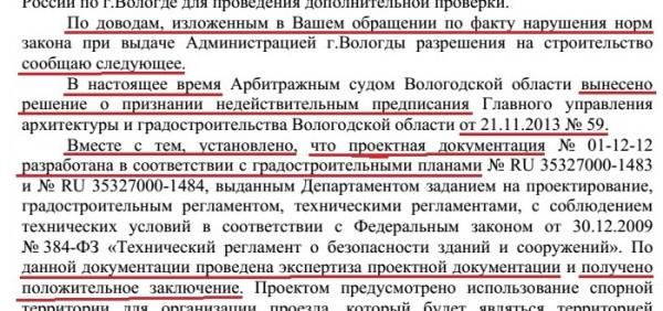 Ответ Прокуратуры Вологды на третий вопрос обращения по Сухонской