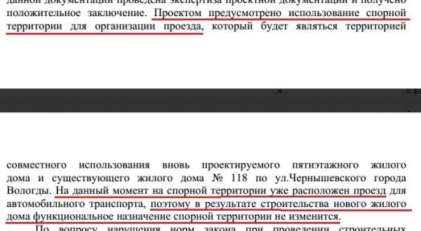 Ответ Прокуратуры Вологды на четвертый вопрос обращения по Сухонской