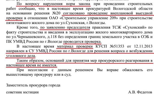 Ответ Прокуратуры Вологды на пятый вопрос обращения по Сухонской