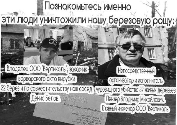 Листовка про Владимира Пензара и Дениса Белова ч.б