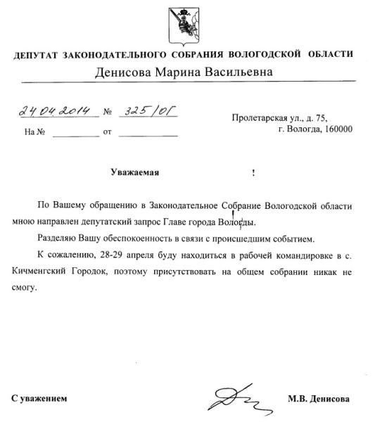 Ответ Марины Денисовой на приглашение граждан