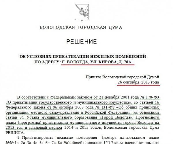 Решение о приватизации Кирова 78А