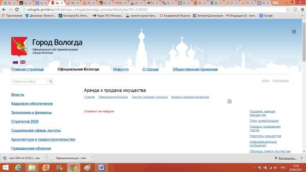 Аукцион по Кирова 78А пропал
