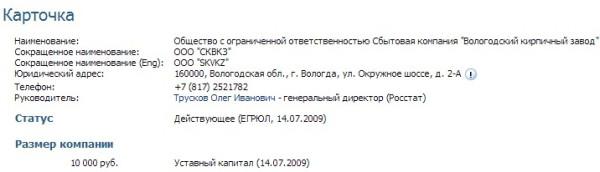 ООО Сбытовая компания Вологодский кирпичный завод