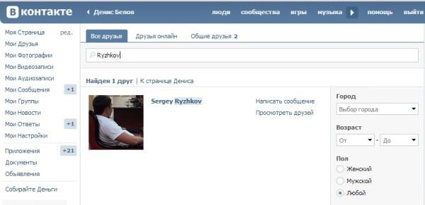 Сергей Рыжков в друзьях у Дениса Белова Вконтакте