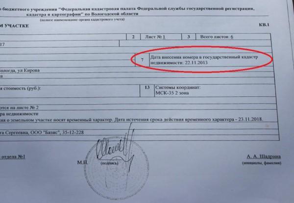 Кадастровый план участока на Кирова вблизи дома 76 (5)