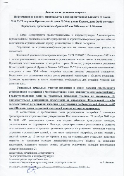 Пролетарская 75 документы с Администрации 5