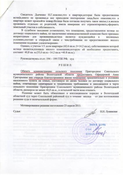 Решение суда по Анне Офицеровой (1)