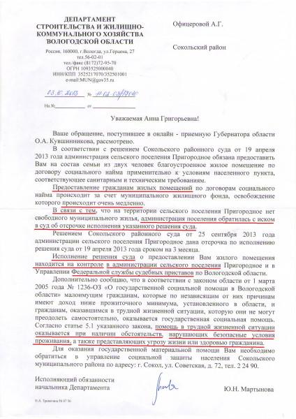 Очередной ответ губернатора Анне Офицеровой