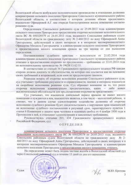 Решение суда об отказе в отсрочке  (3)