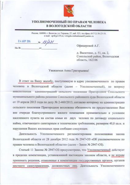 Ответ Анне Офицеровой от Уполномоченного по Правам человека Вологодской области (1)