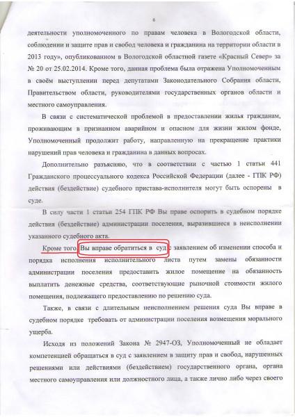Ответ Анне Офицеровой от Уполномоченного по Правам человека Вологодской области (6)