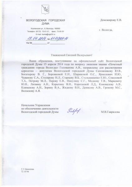 Голованов Александр Васильевич апрель-май 2014 года (4)