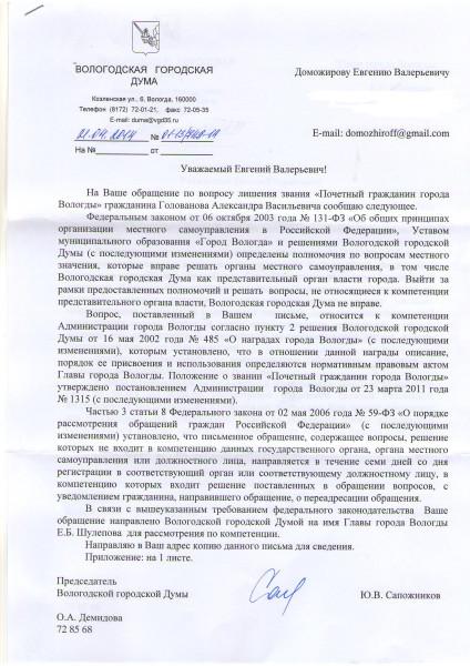 Голованов Александр Васильевич апрель-май 2014 года (9)