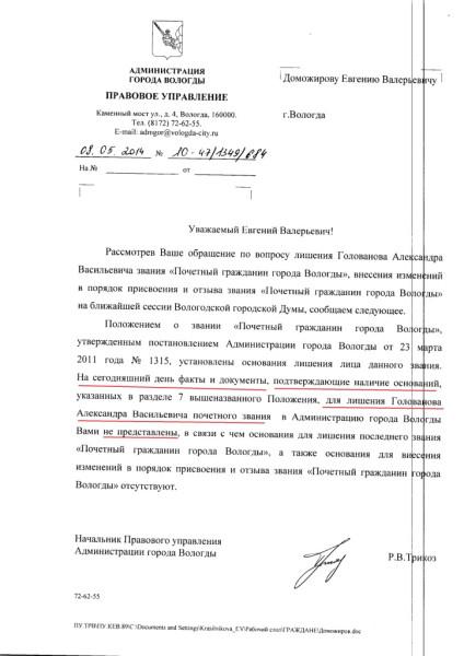 Голованов Александр Васильевич ответ Администрации по поводу лишения звания Почетный гражданин